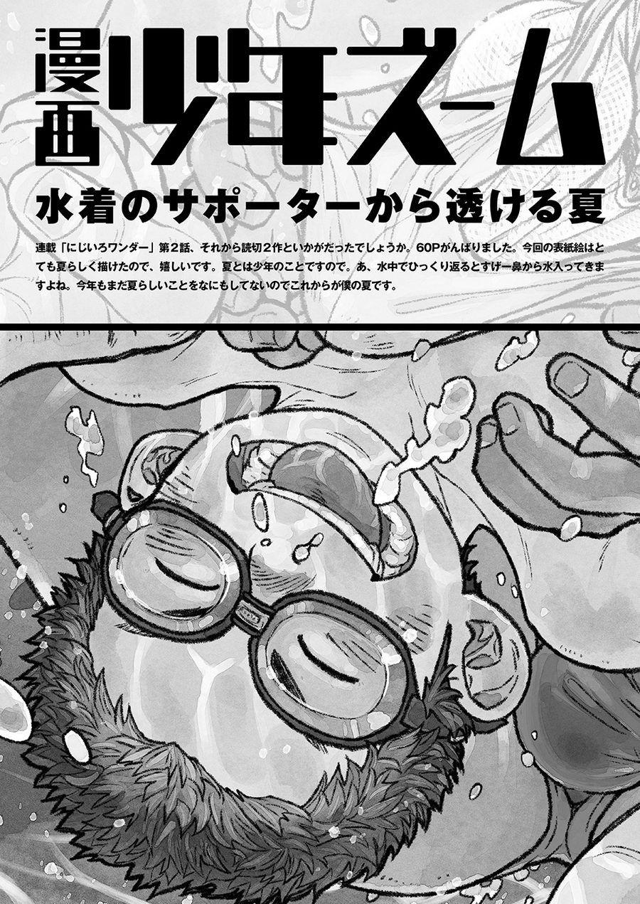 Manga Shounen Zoom Vol. 14 55