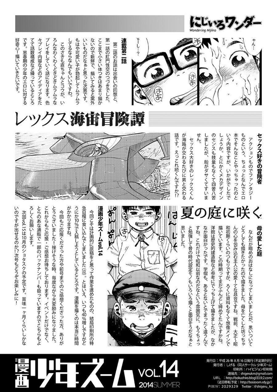 Manga Shounen Zoom Vol. 14 56