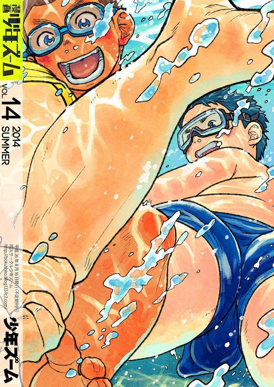 Manga Shounen Zoom Vol. 14 57