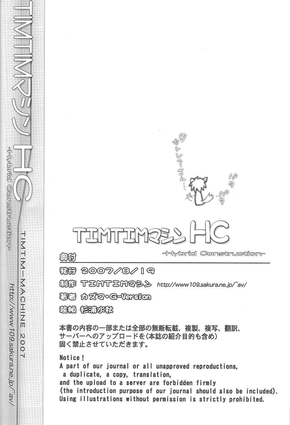 TIM TIM MACHINE HC 27
