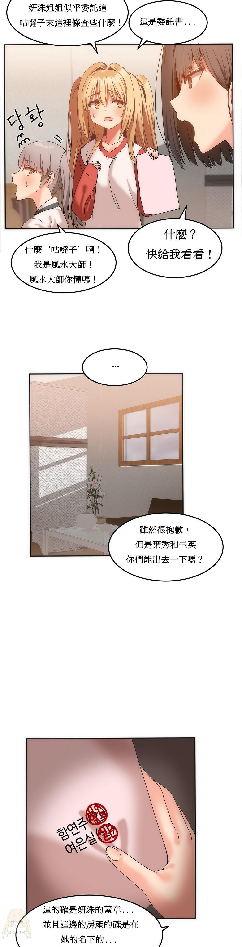 Hahri's Lumpy Boardhouse Ch. 0~32【委員長個人漢化】 308