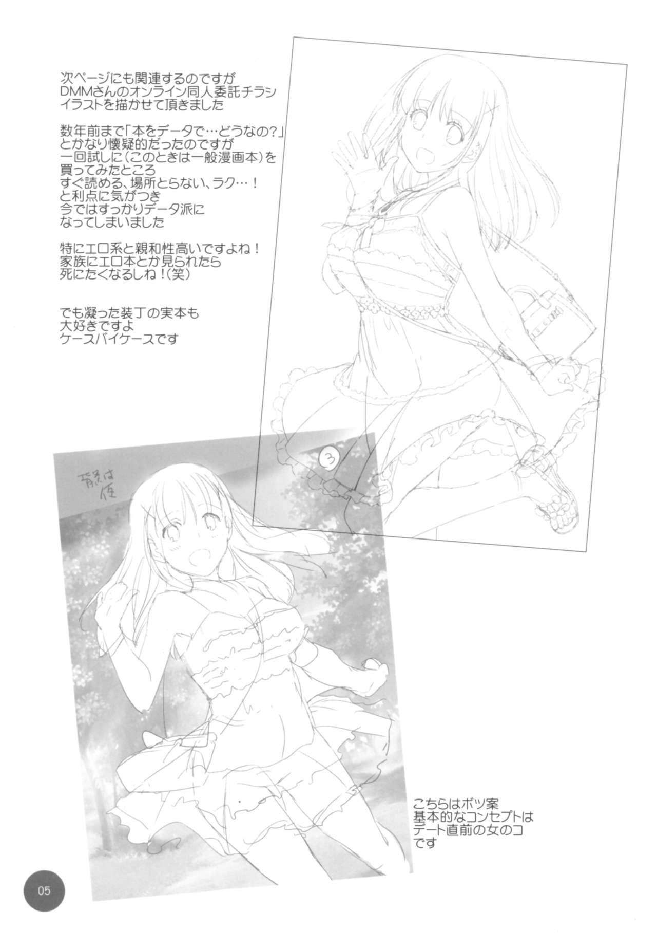 Seifuku Rakuen Extra 15 4