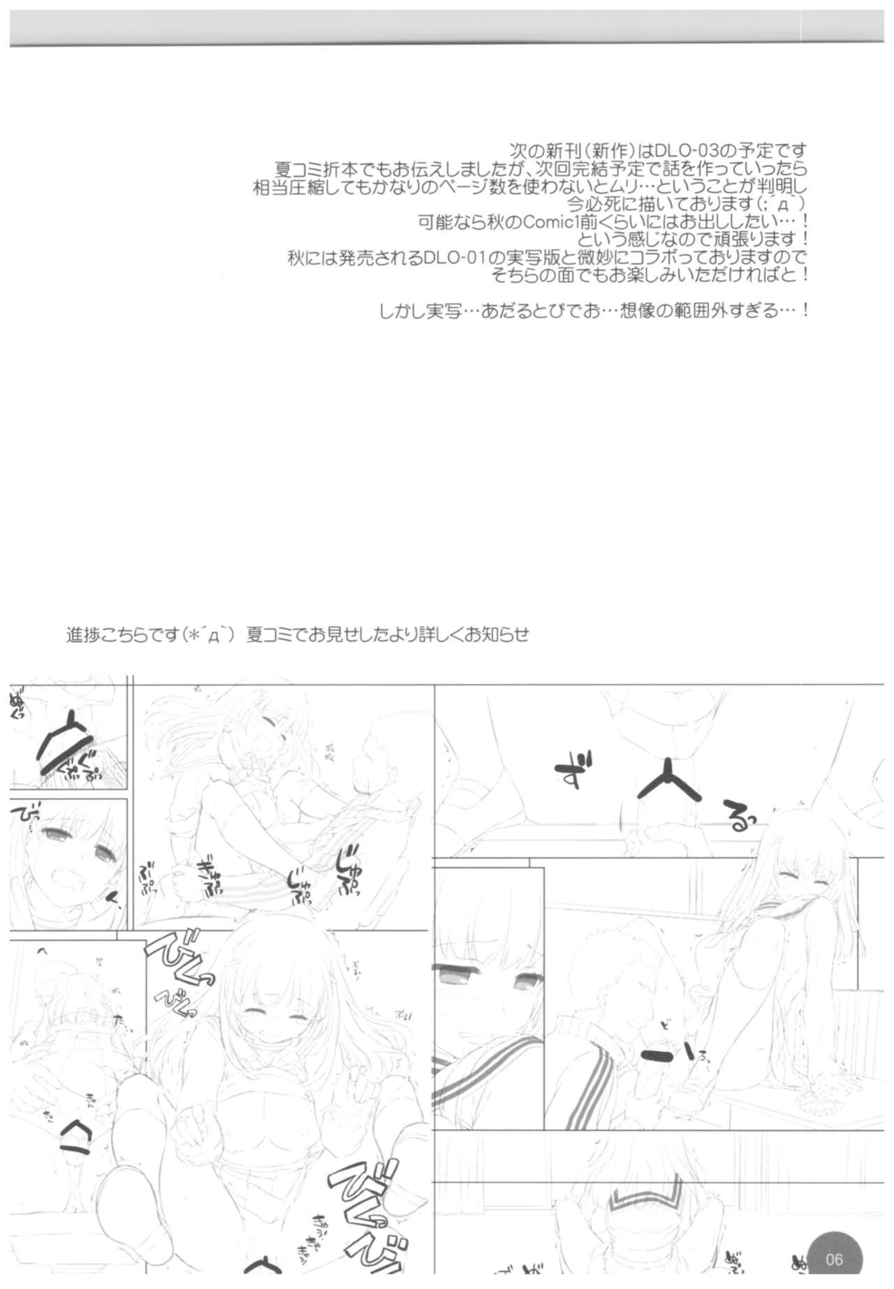 Seifuku Rakuen Extra 15 5