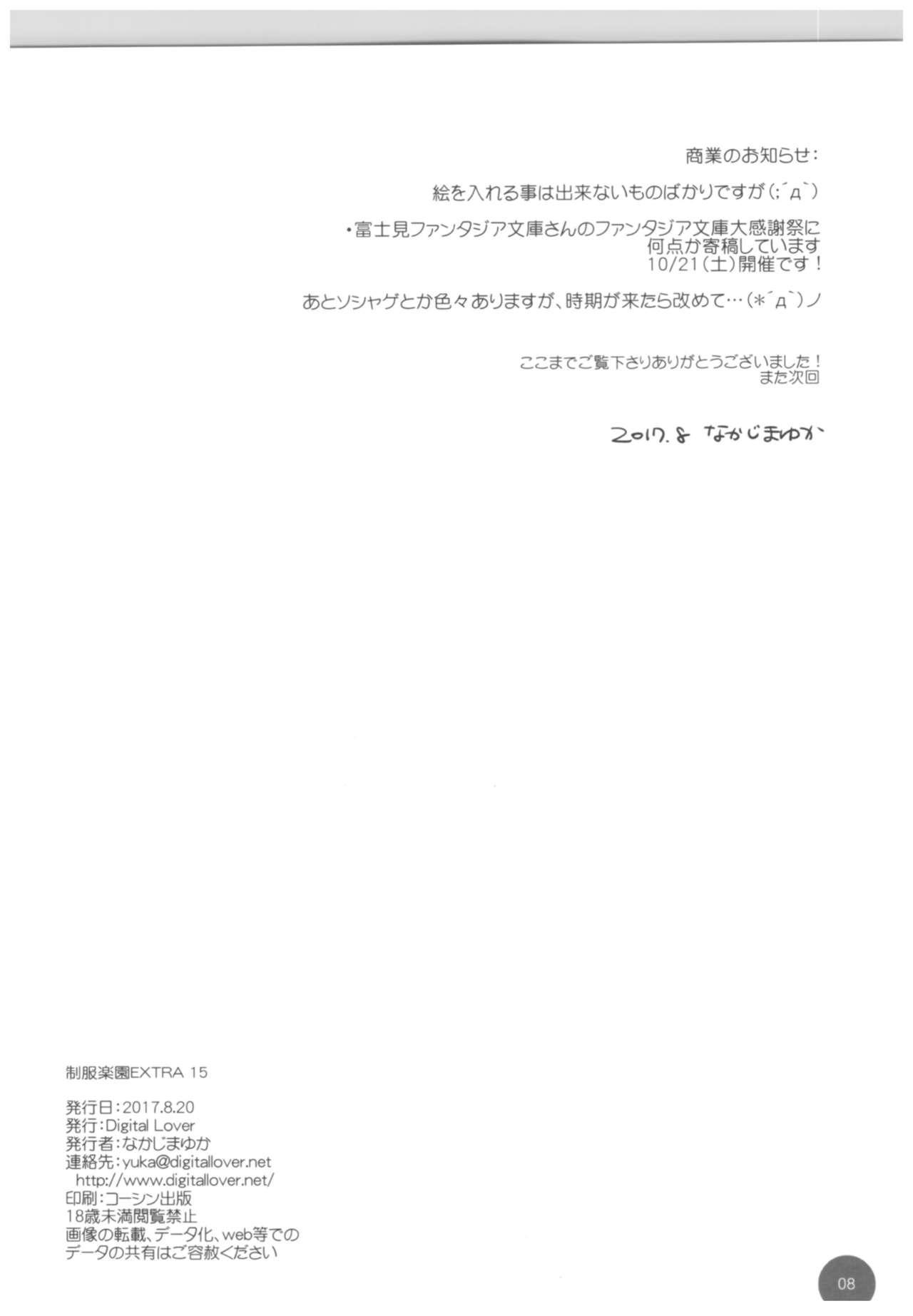 Seifuku Rakuen Extra 15 7