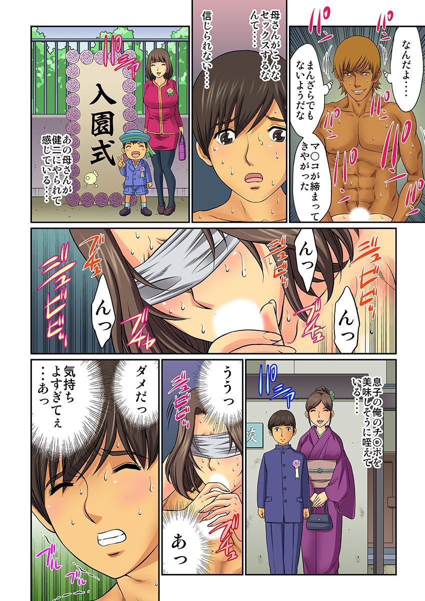 [Kiryuu Reihou] Hahaoya Swap - Omae no Kaa-chan Ore no Mono 2 9