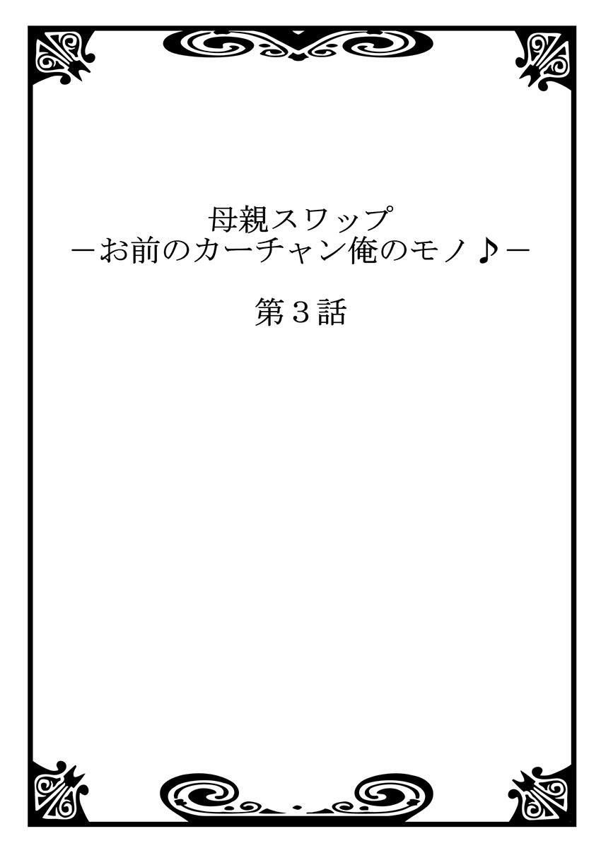 [Kiryuu Reihou] Hahaoya Swap - Omae no Kaa-chan Ore no Mono 2 1
