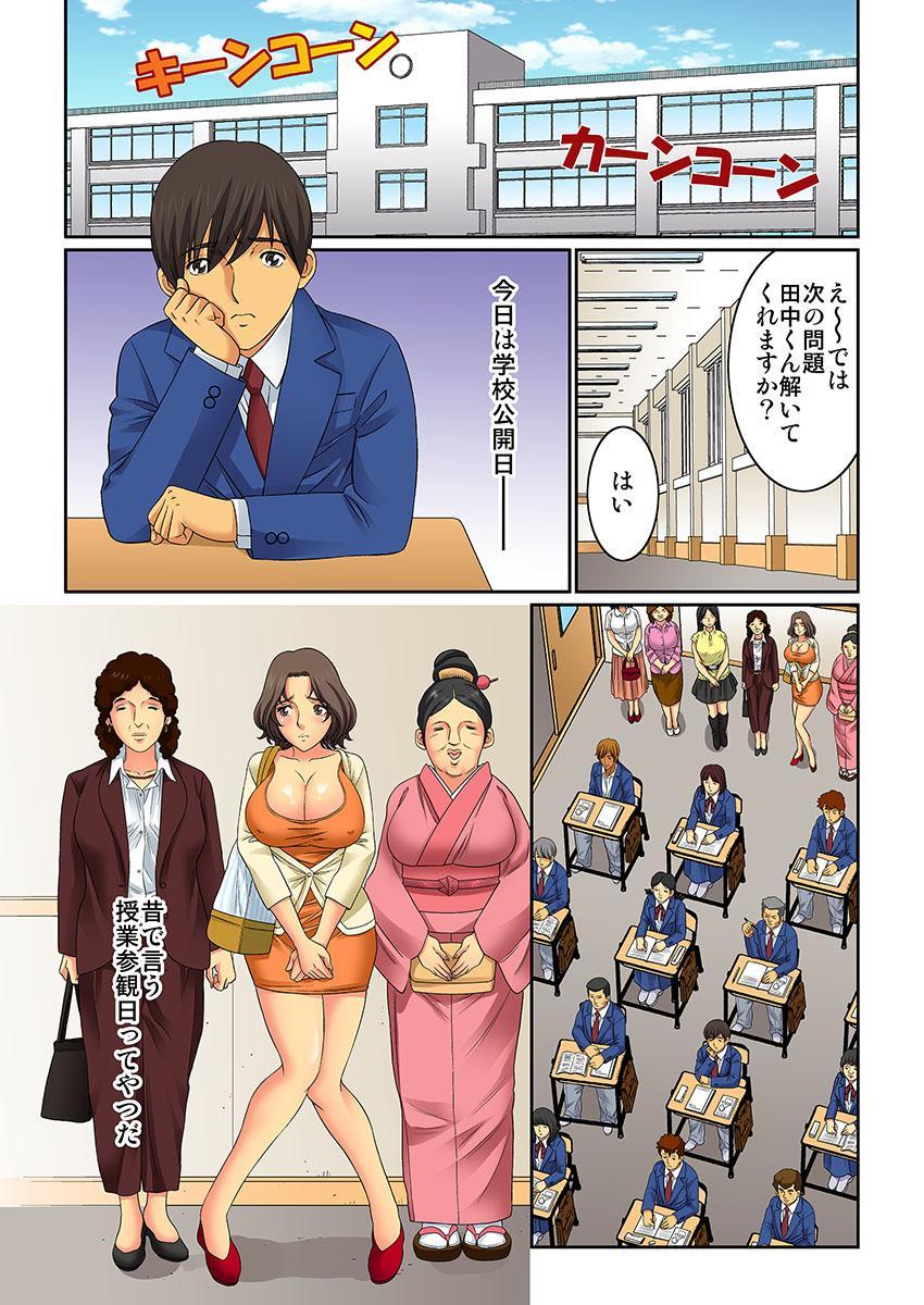 [Kiryuu Reihou] Hahaoya Swap - Omae no Kaa-chan Ore no Mono 2 28