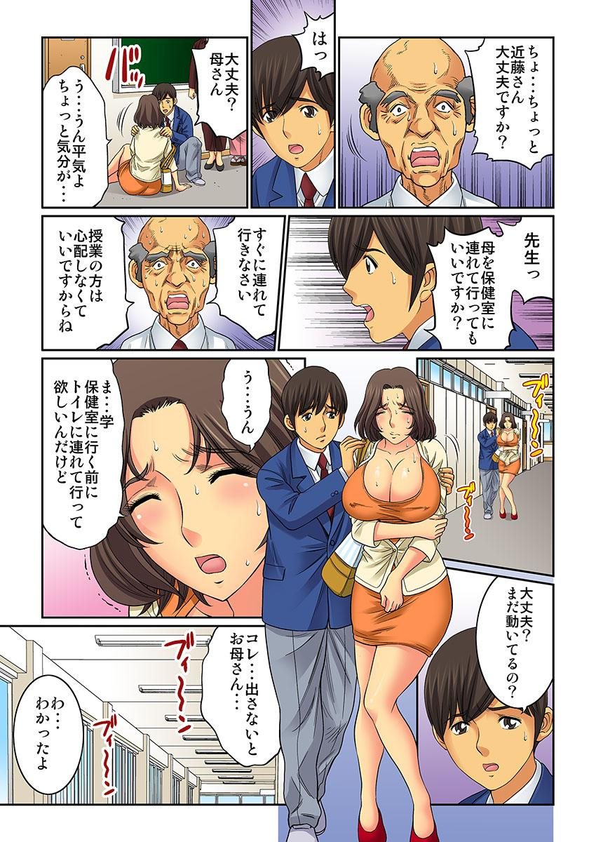 [Kiryuu Reihou] Hahaoya Swap - Omae no Kaa-chan Ore no Mono 2 36