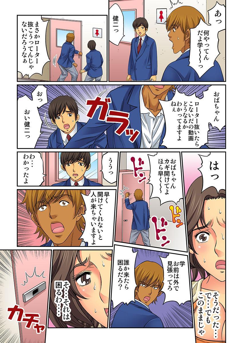 [Kiryuu Reihou] Hahaoya Swap - Omae no Kaa-chan Ore no Mono 2 38