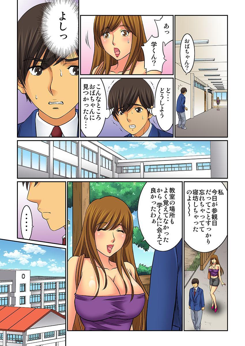[Kiryuu Reihou] Hahaoya Swap - Omae no Kaa-chan Ore no Mono 2 48