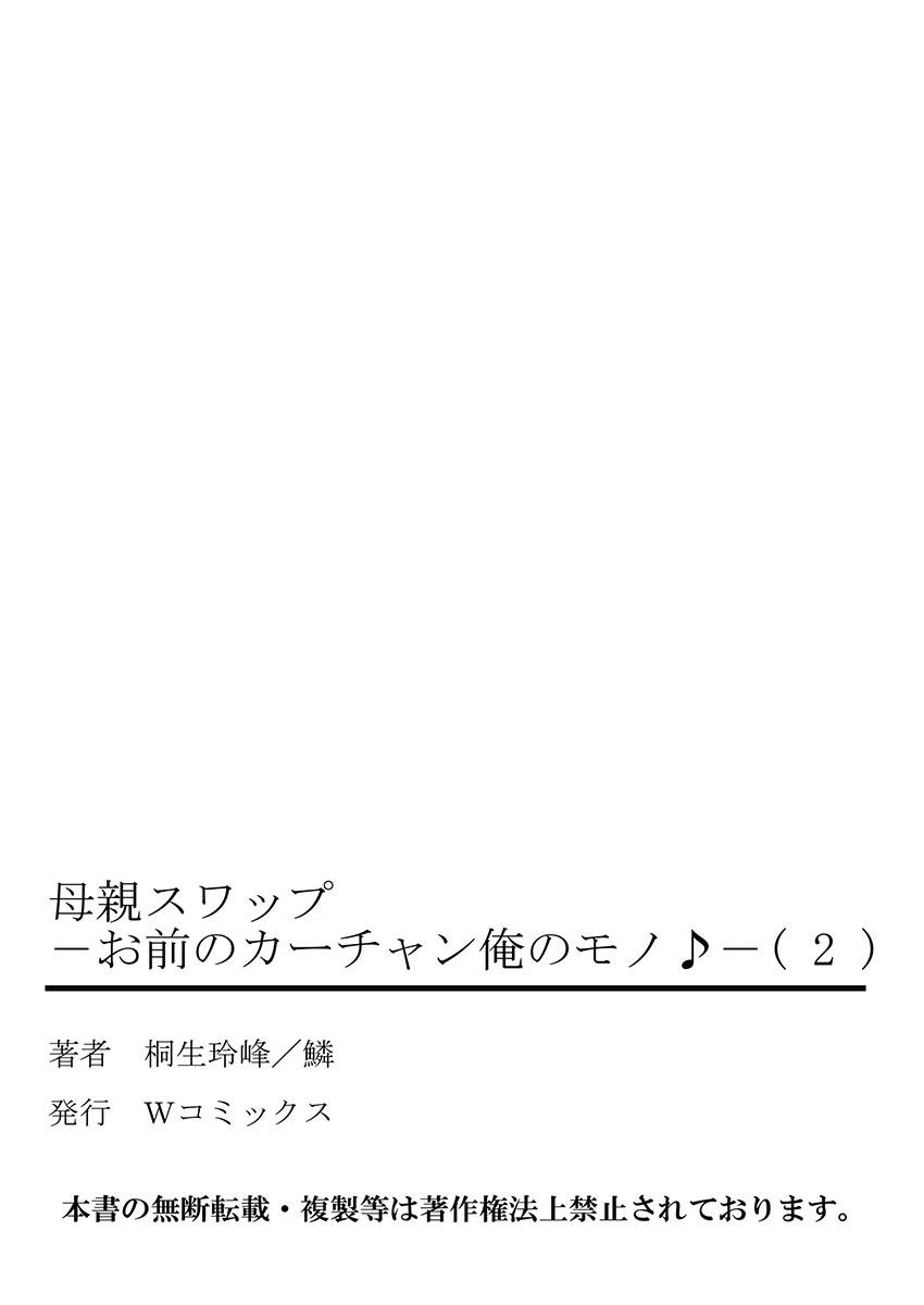 [Kiryuu Reihou] Hahaoya Swap - Omae no Kaa-chan Ore no Mono 2 52