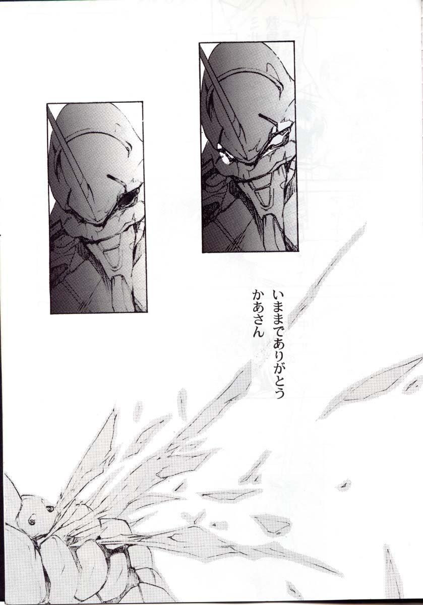Houtai Shoujo THE THIRD 99