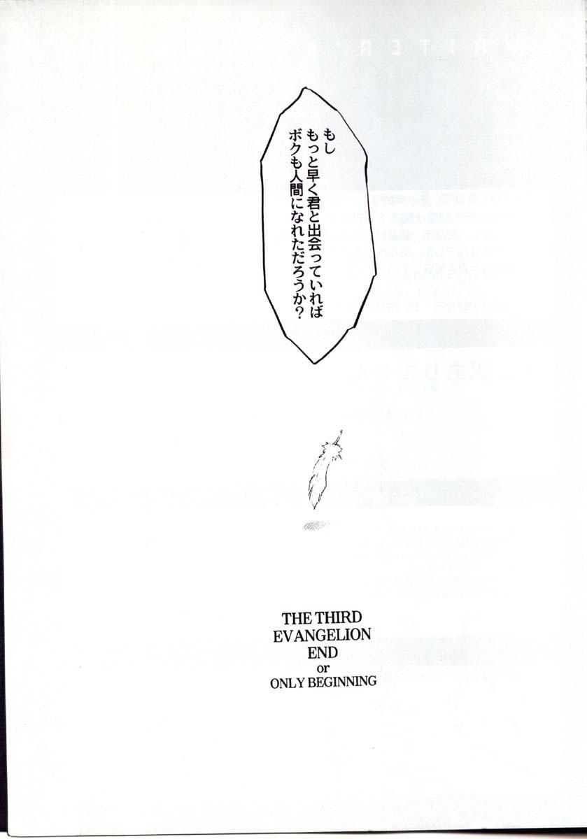 Houtai Shoujo THE THIRD 103