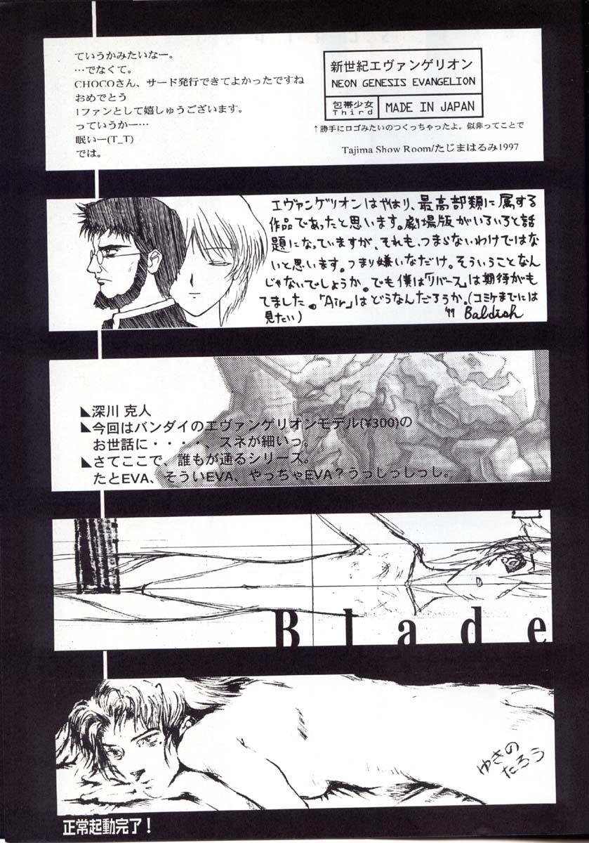 Houtai Shoujo THE THIRD 105