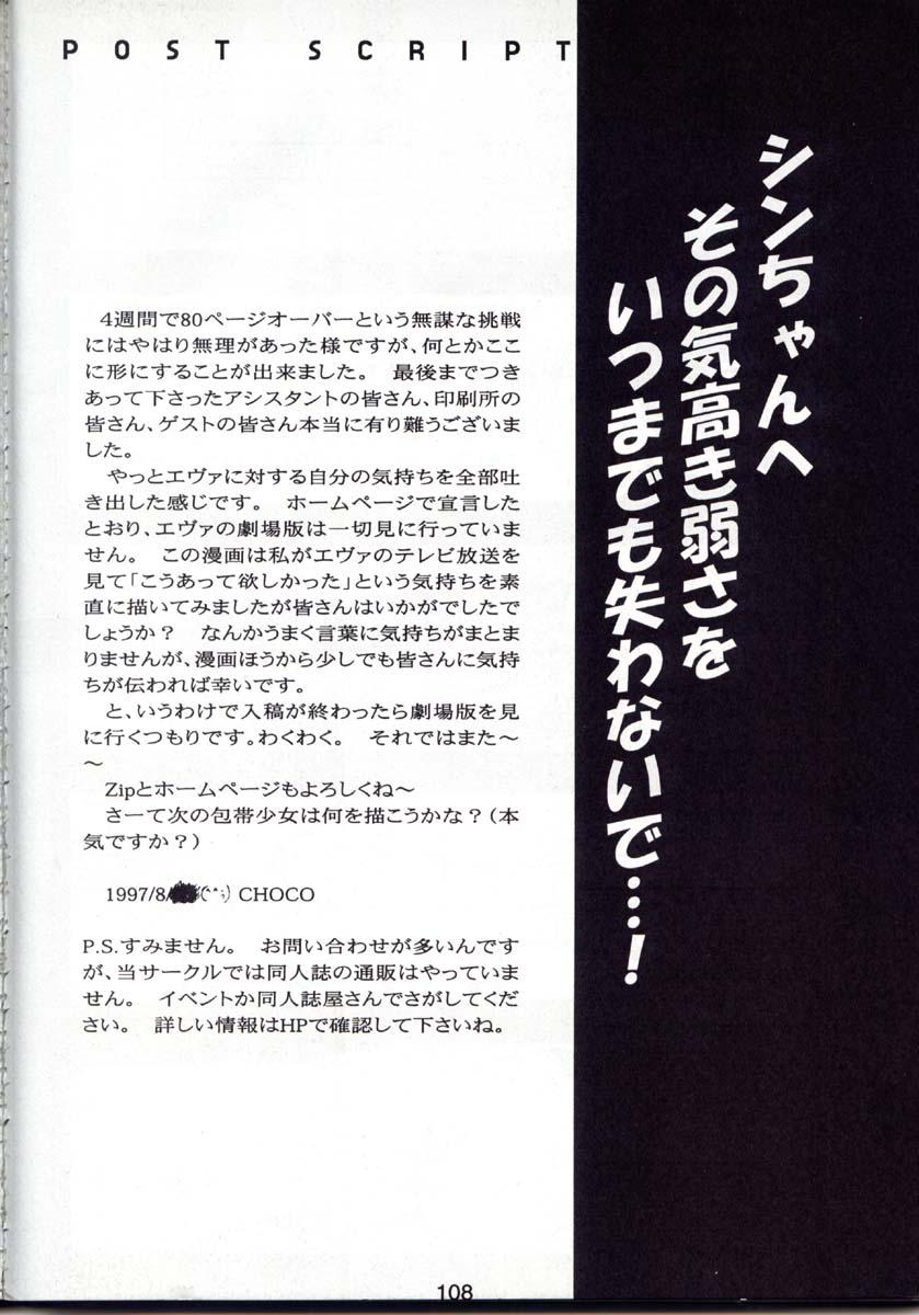 Houtai Shoujo THE THIRD 106