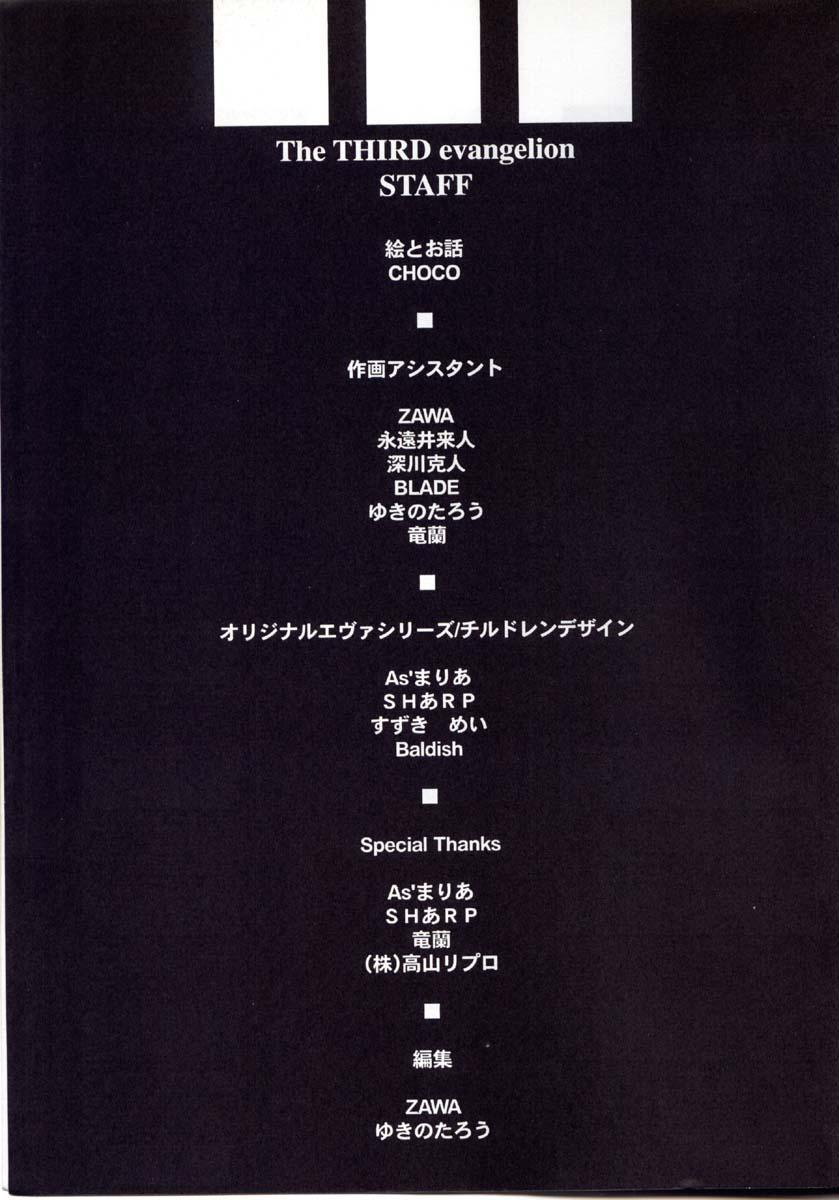 Houtai Shoujo THE THIRD 107