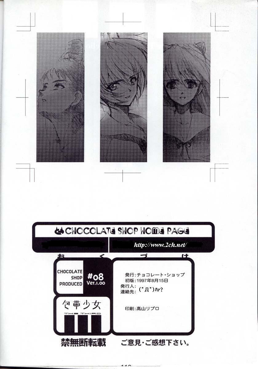 Houtai Shoujo THE THIRD 108