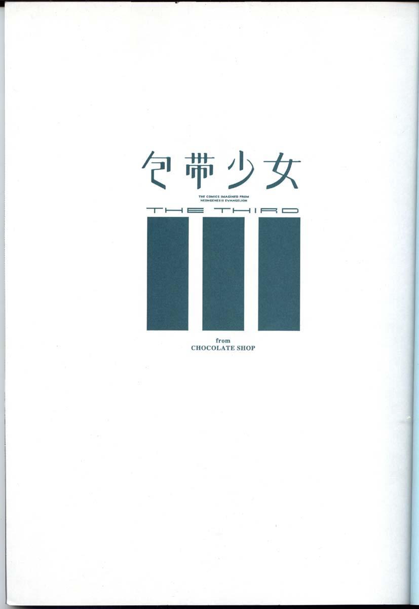 Houtai Shoujo THE THIRD 1