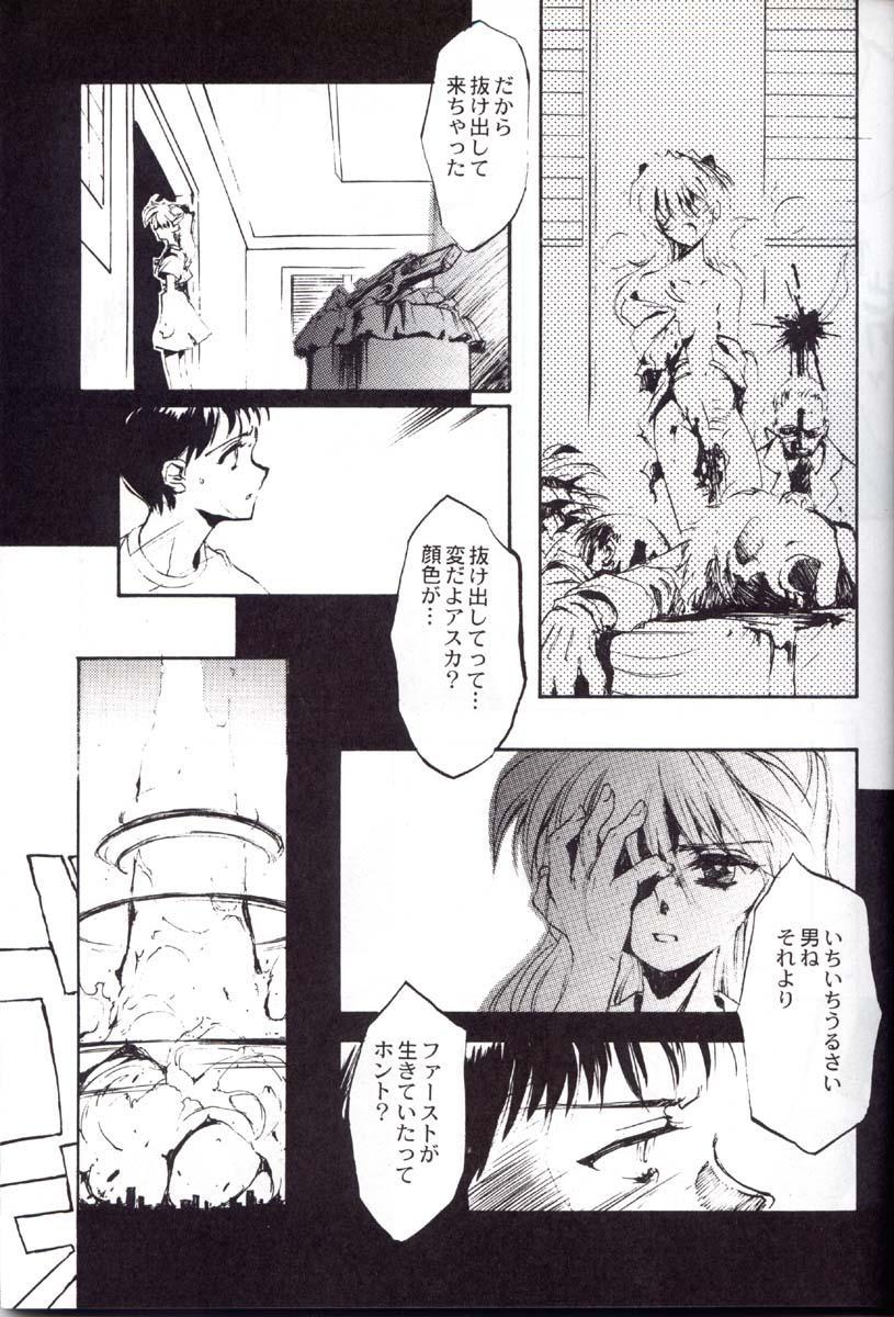 Houtai Shoujo THE THIRD 21