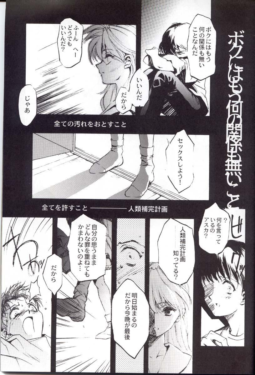 Houtai Shoujo THE THIRD 25