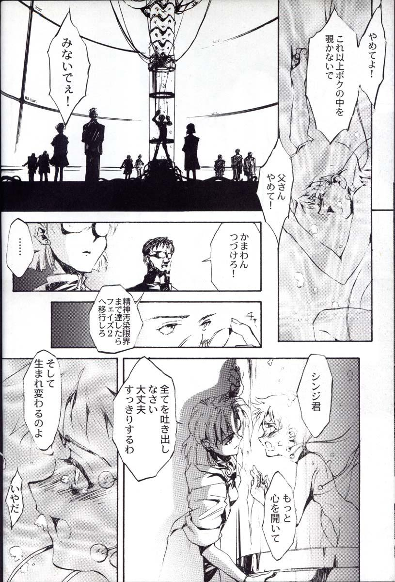 Houtai Shoujo THE THIRD 30