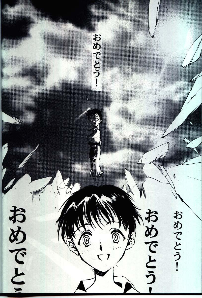 Houtai Shoujo THE THIRD 32