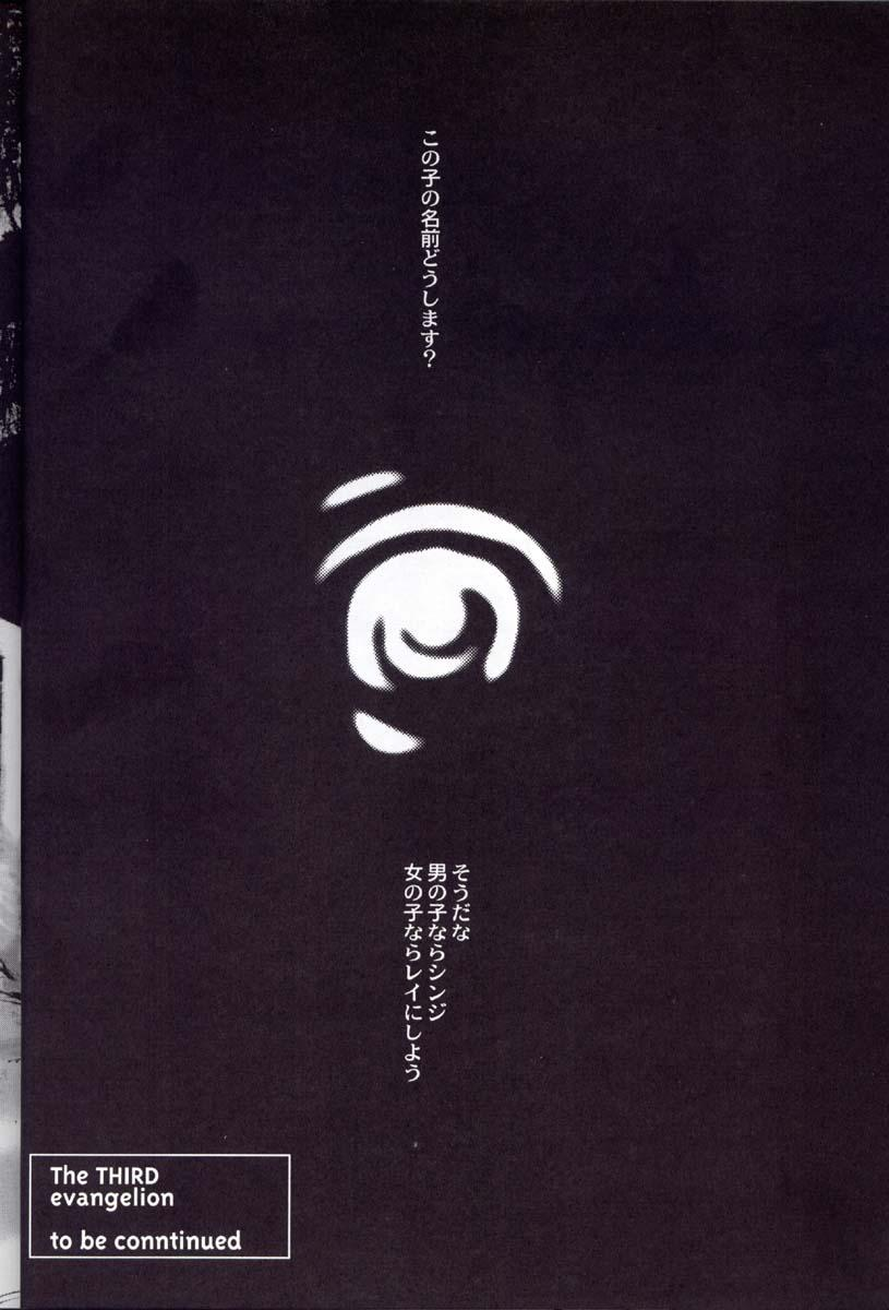 Houtai Shoujo THE THIRD 34
