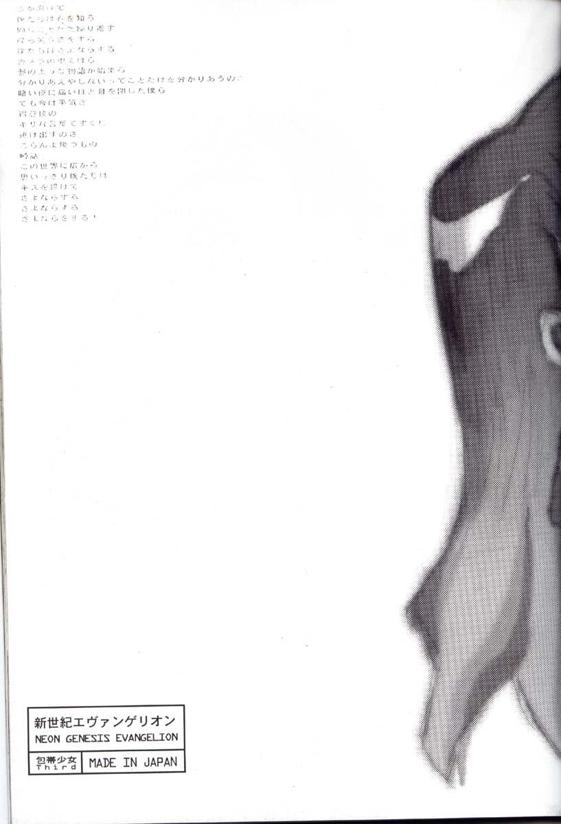 Houtai Shoujo THE THIRD 37