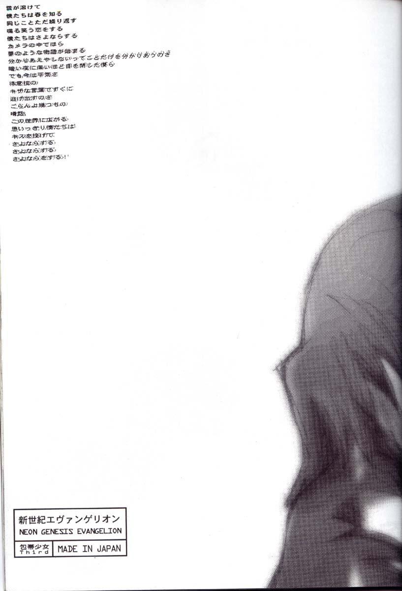 Houtai Shoujo THE THIRD 39