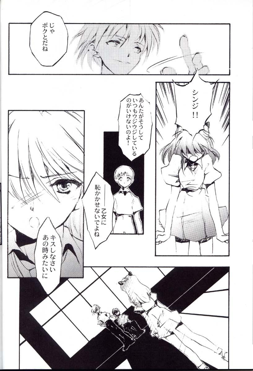 Houtai Shoujo THE THIRD 48