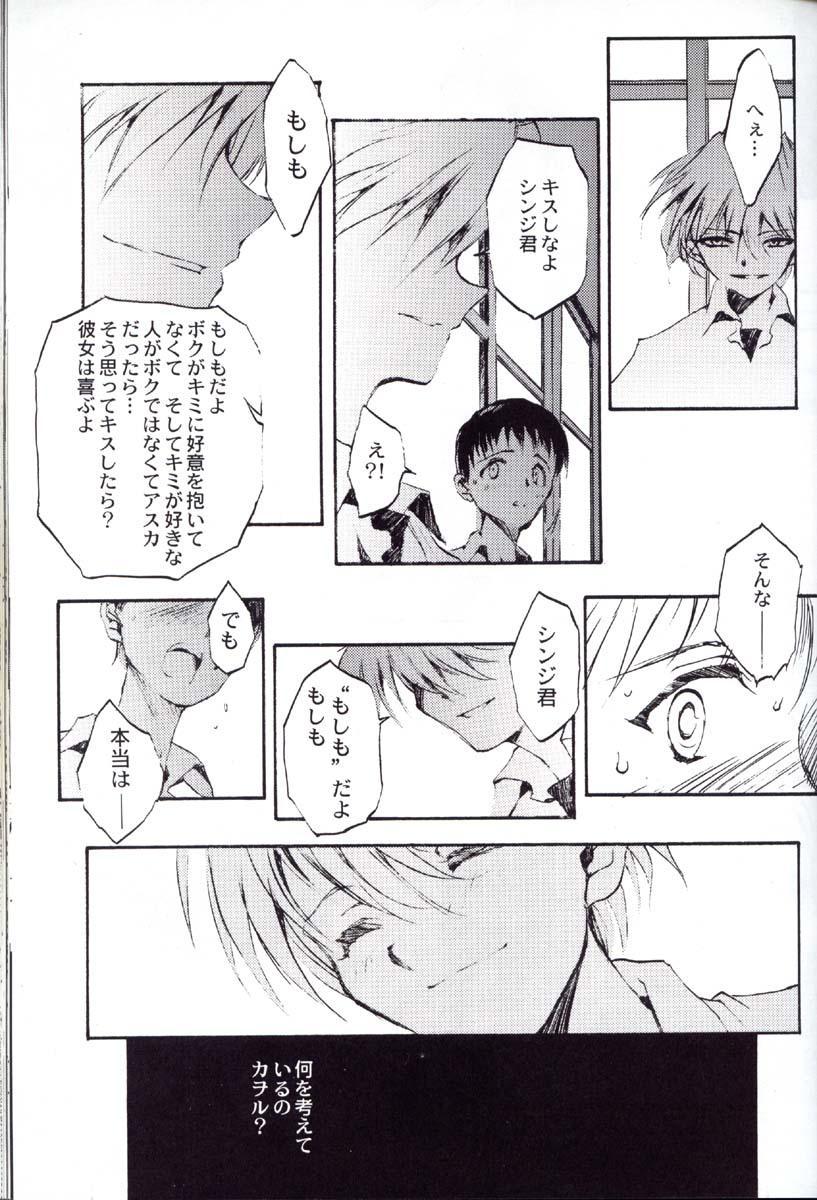 Houtai Shoujo THE THIRD 49