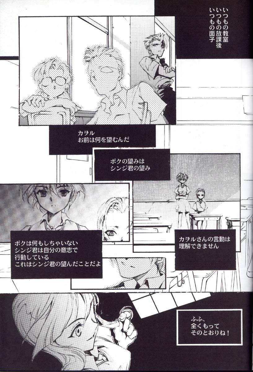 Houtai Shoujo THE THIRD 51