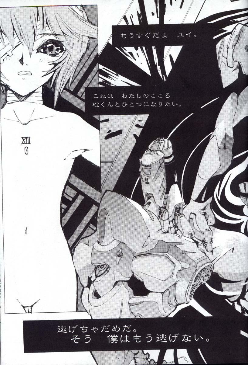 Houtai Shoujo THE THIRD 59