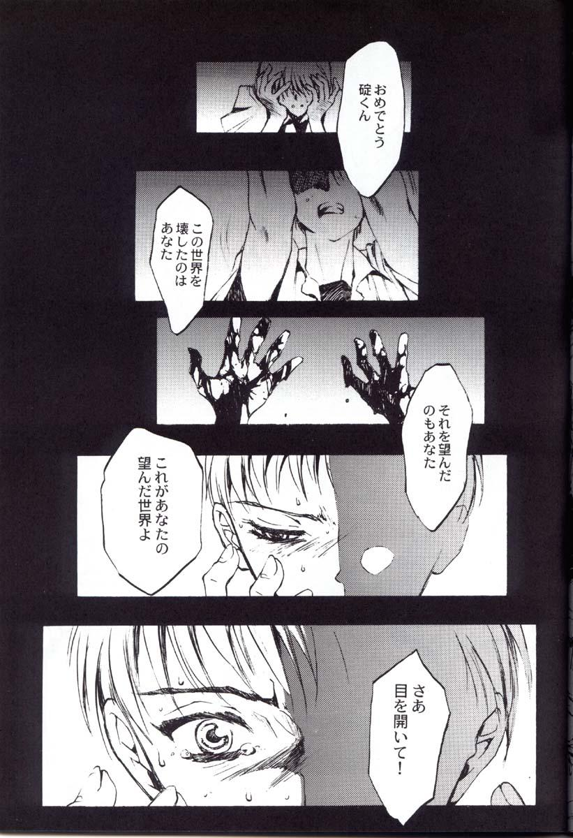 Houtai Shoujo THE THIRD 67