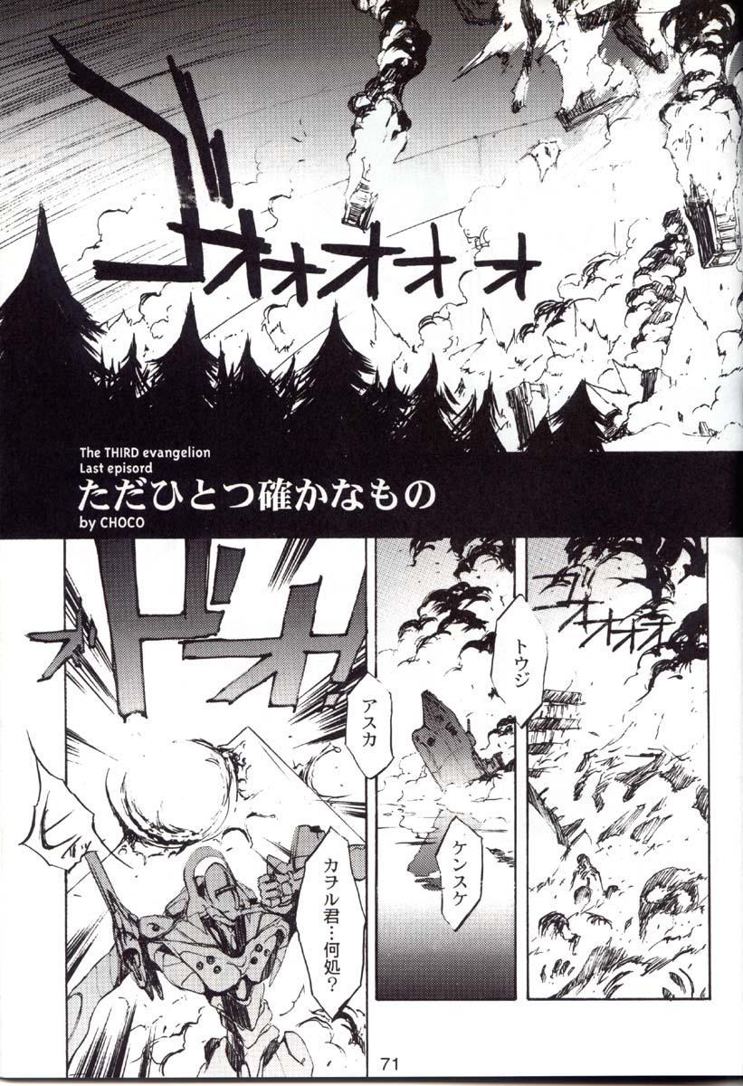 Houtai Shoujo THE THIRD 69