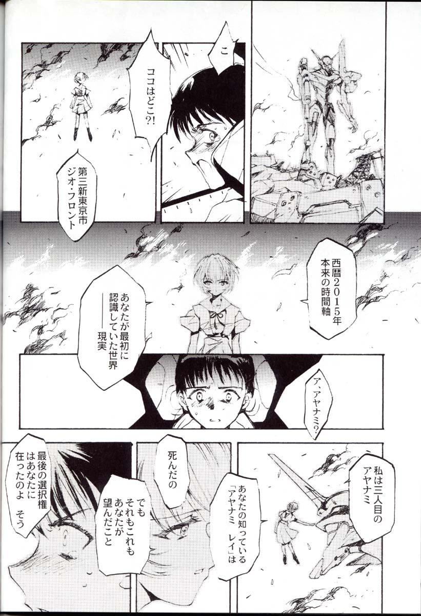 Houtai Shoujo THE THIRD 70