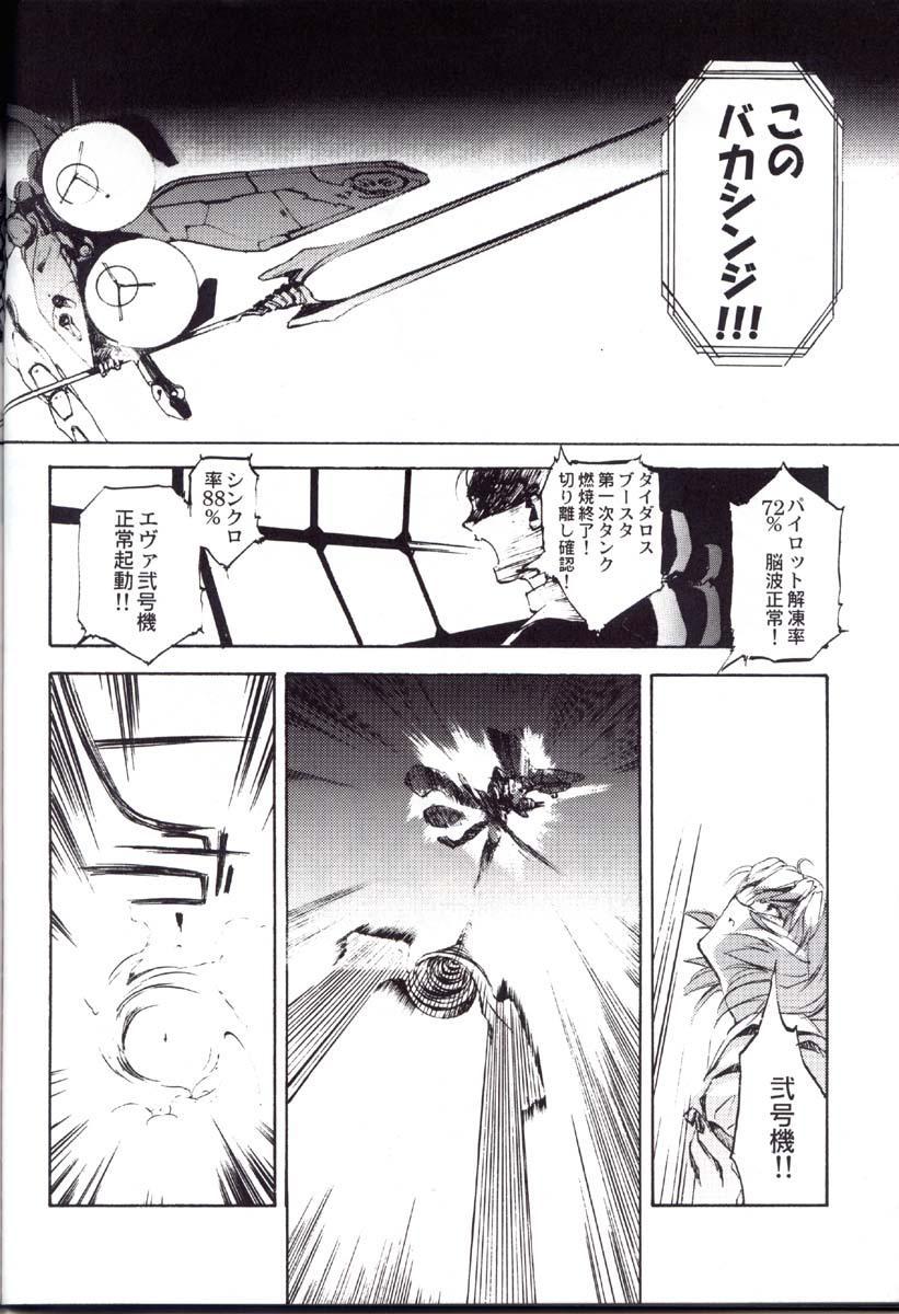 Houtai Shoujo THE THIRD 74