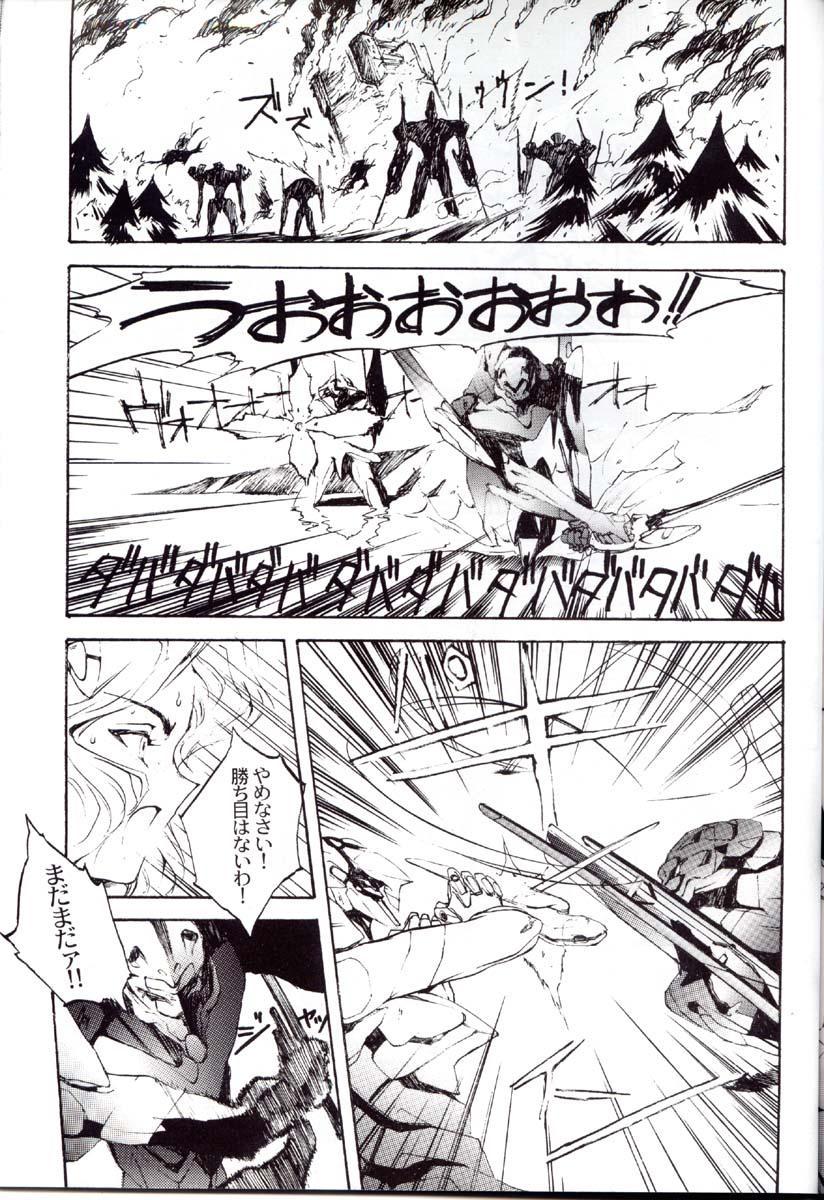Houtai Shoujo THE THIRD 79