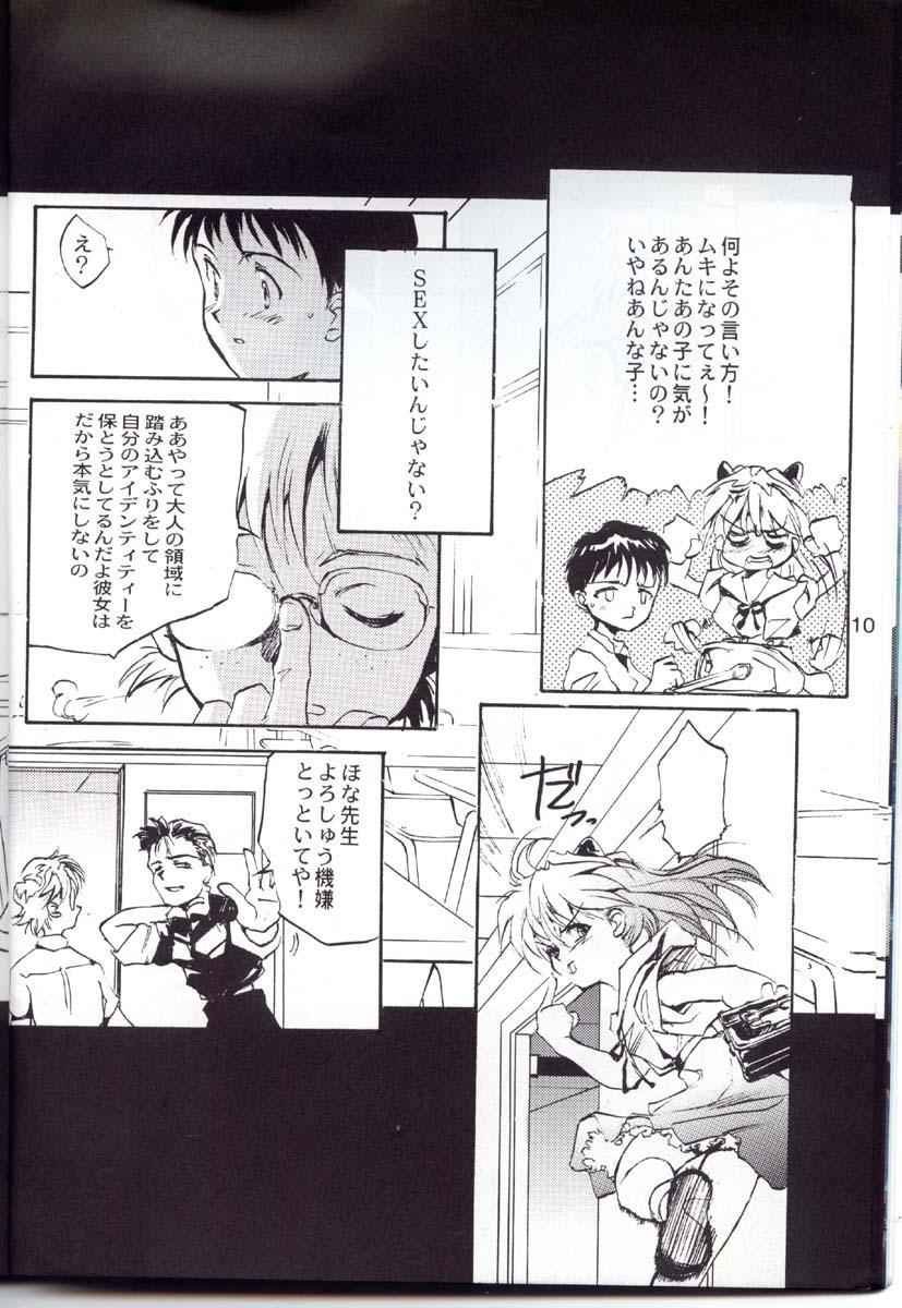 Houtai Shoujo THE THIRD 8