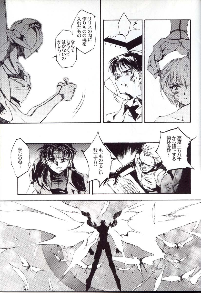 Houtai Shoujo THE THIRD 89