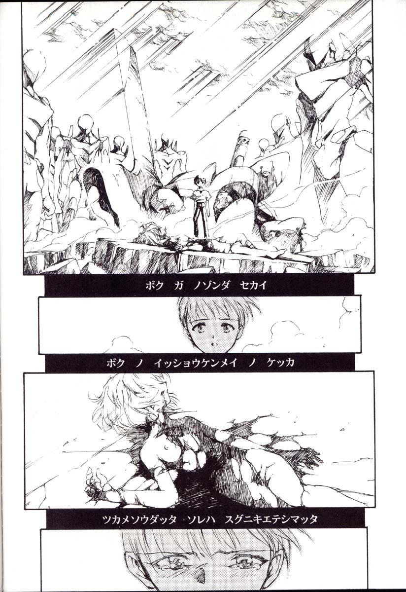 Houtai Shoujo THE THIRD 92