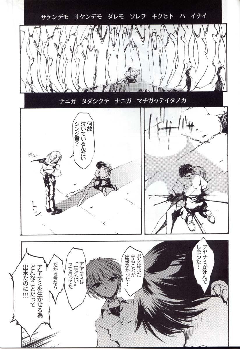 Houtai Shoujo THE THIRD 93
