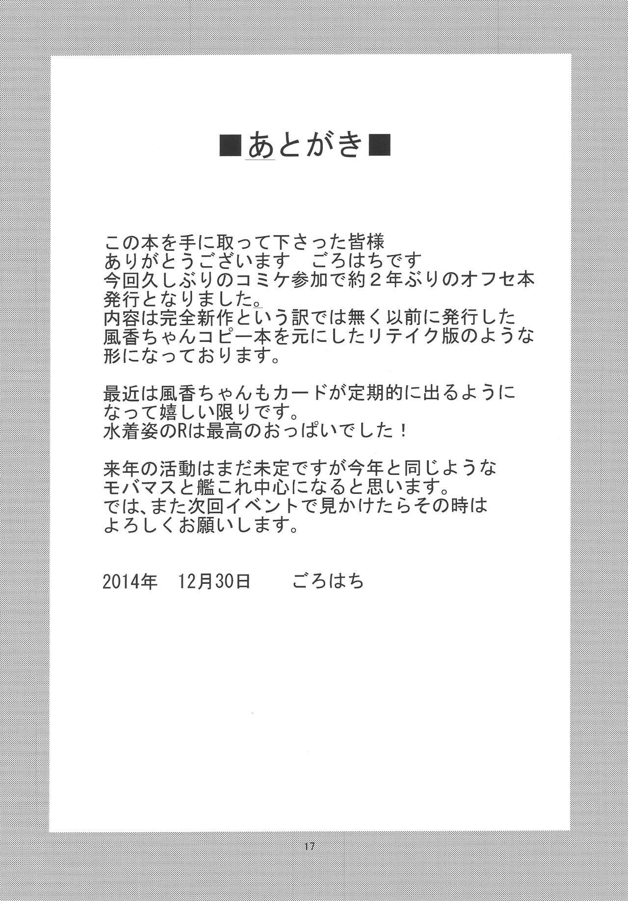 Watashi To Shichaimasu? 15