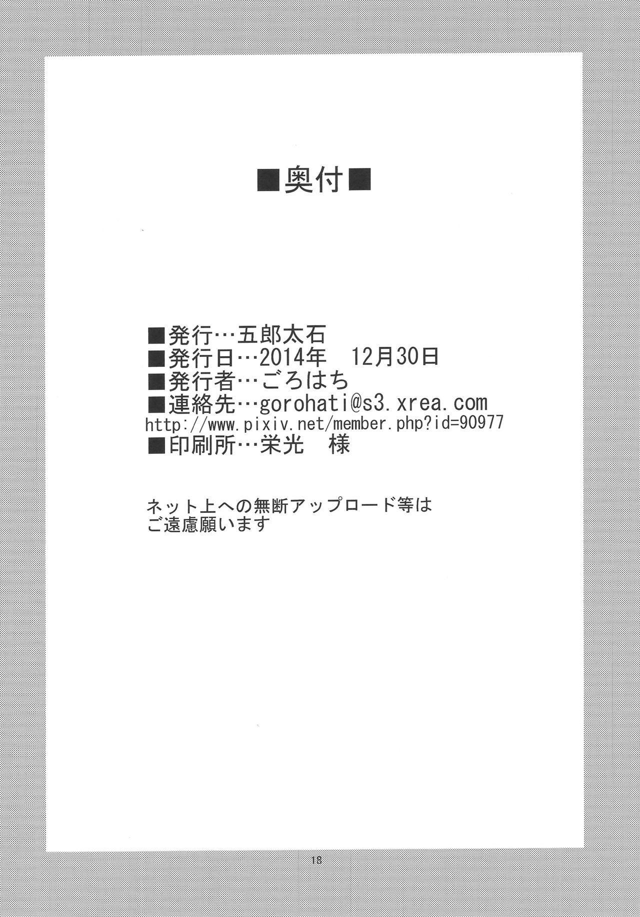 Watashi To Shichaimasu? 16