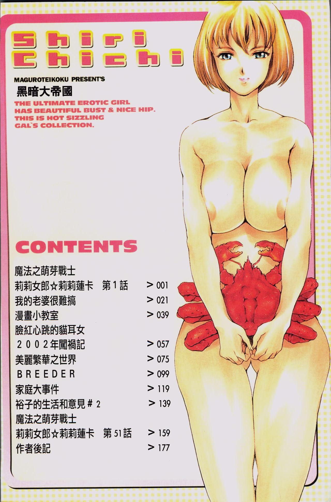 Shiri-Chichi 9