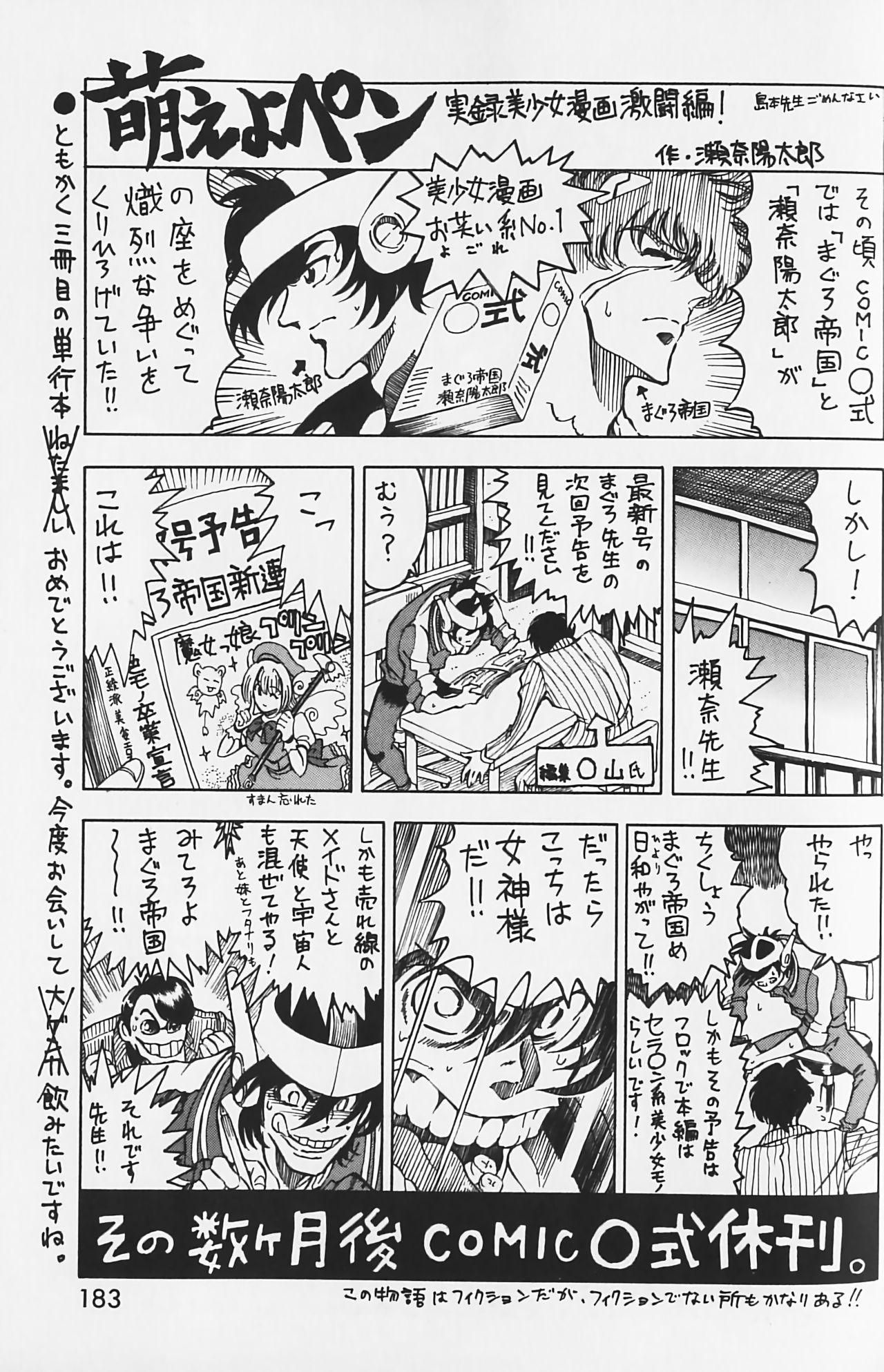 Shiri-Chichi 190