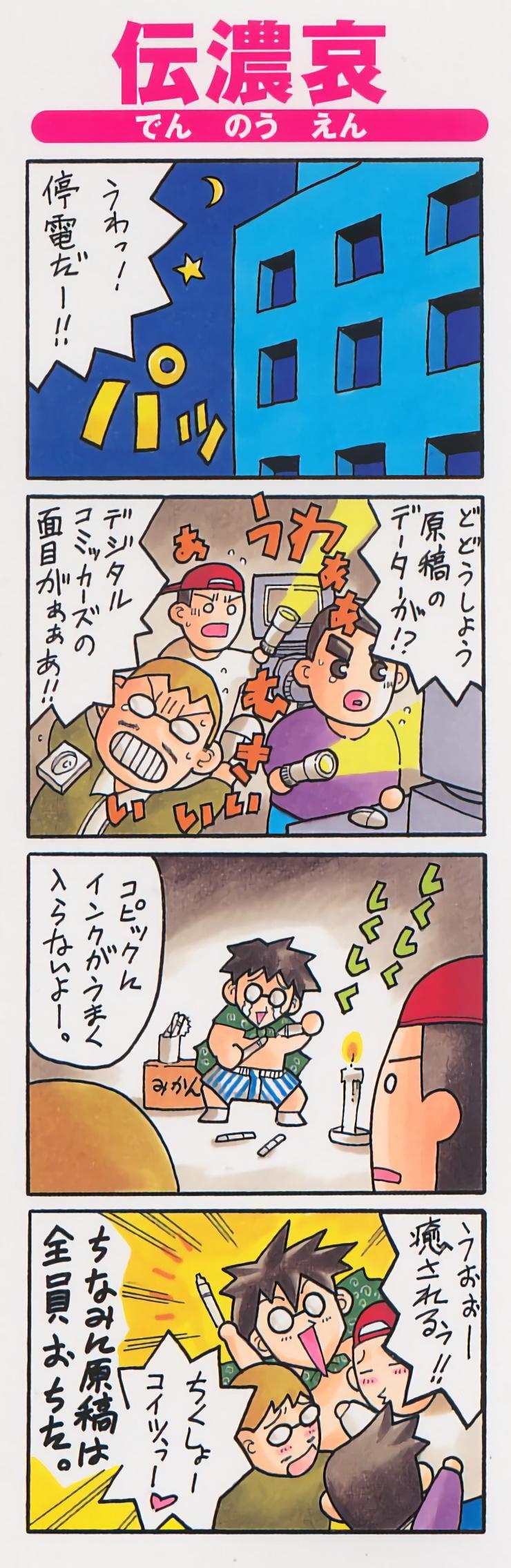 Shiri-Chichi 193