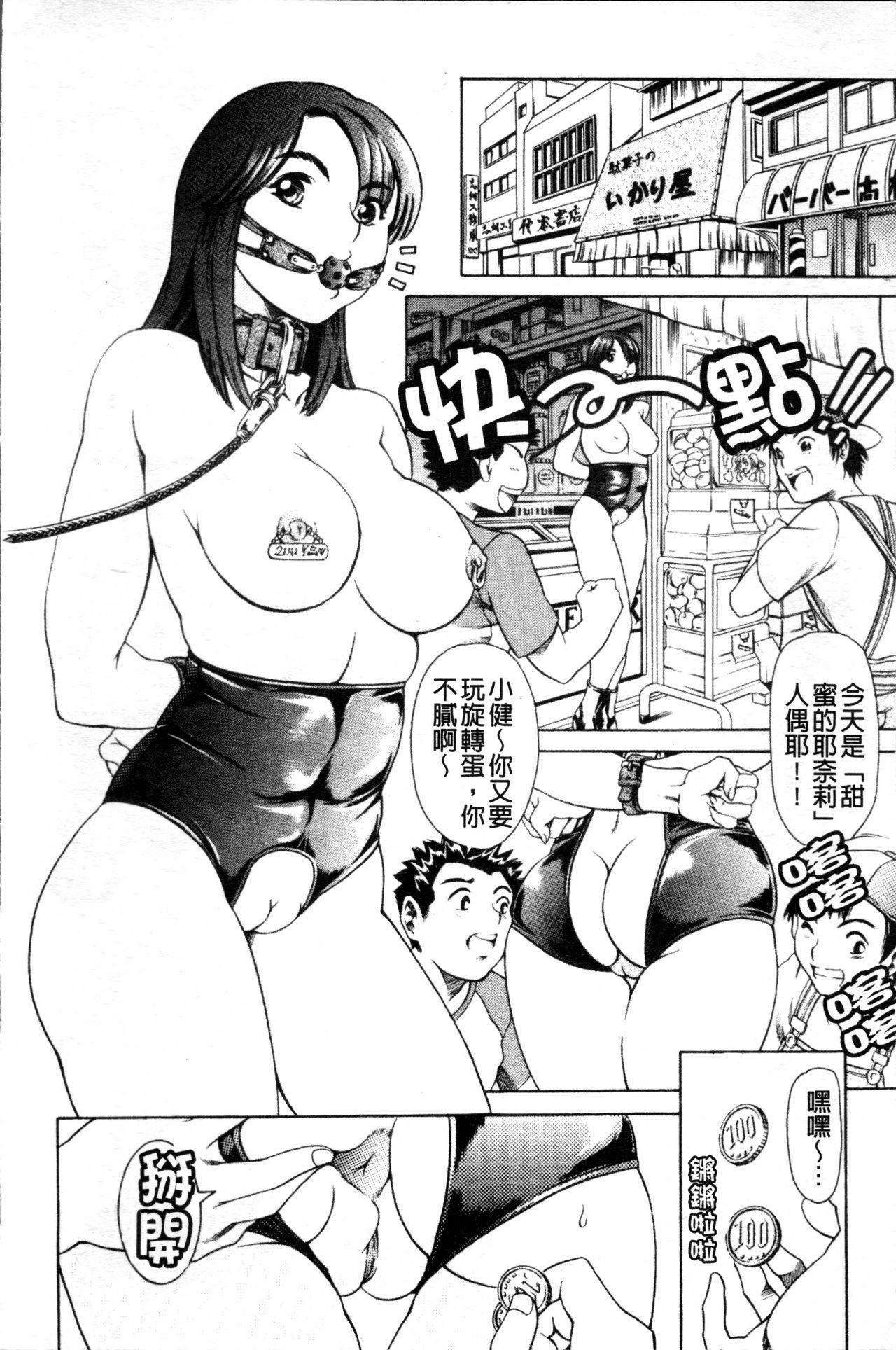 Shiri-Chichi 38