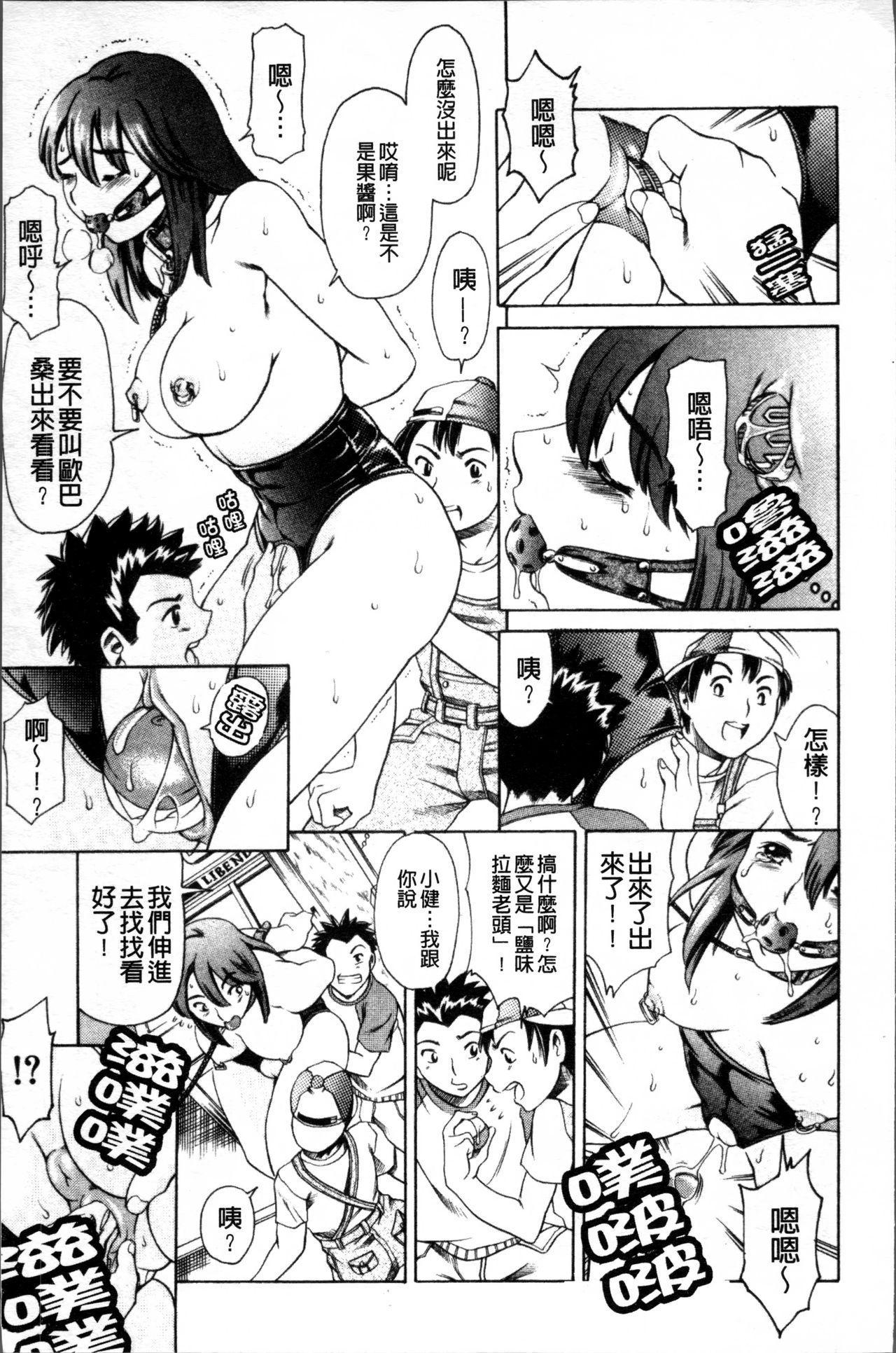 Shiri-Chichi 39