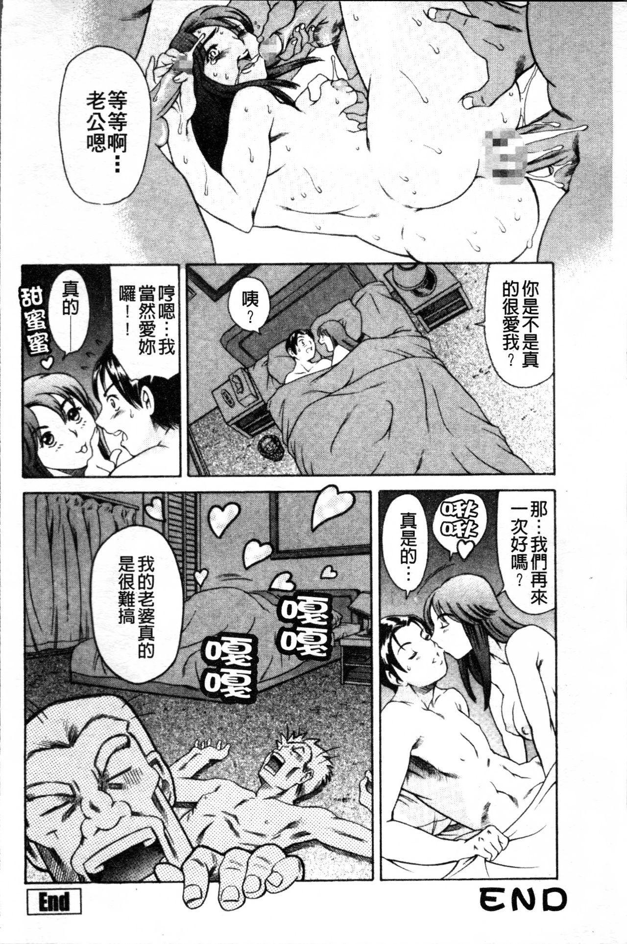 Shiri-Chichi 46